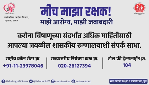 Helpline Numbers